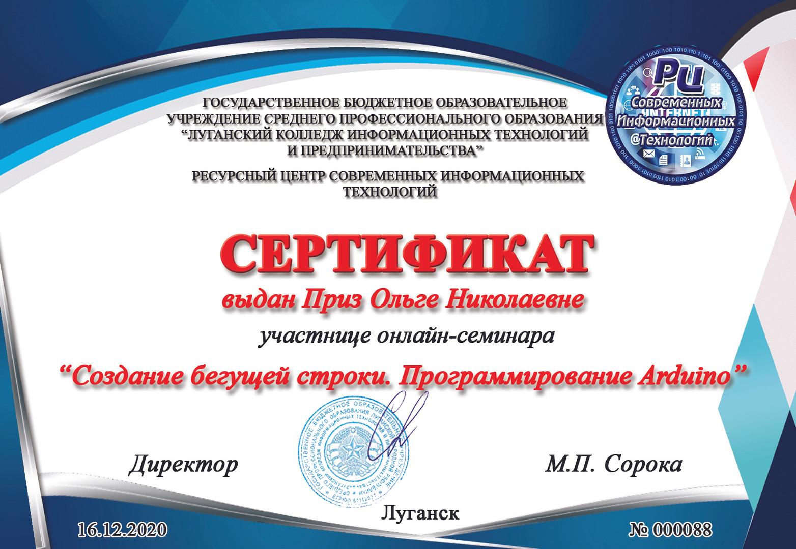 сертификат Приз 88.jpg