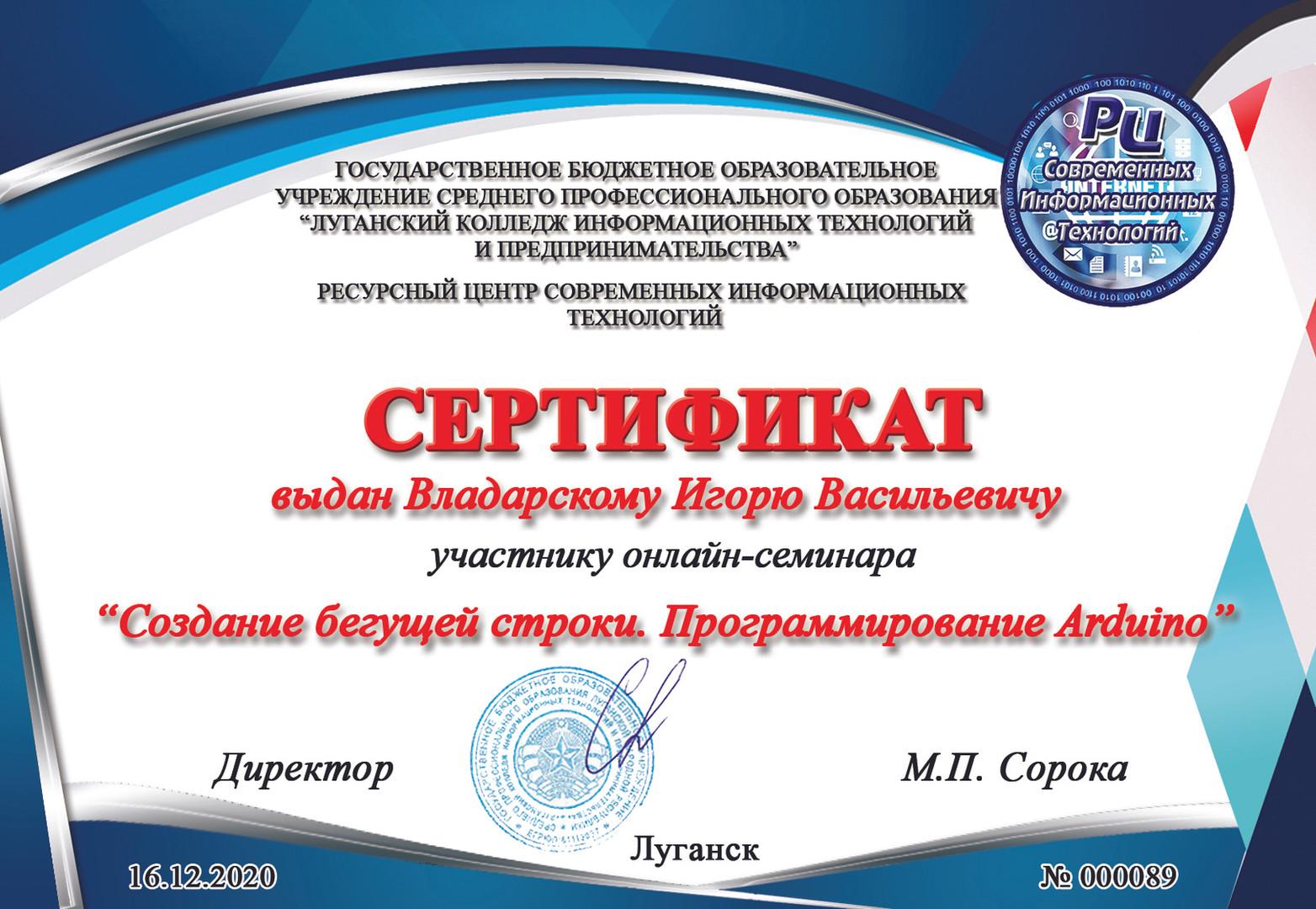 сертификат Владарский 89.jpg