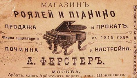 Магазин роялей и пианино А. Ферстер (фото)