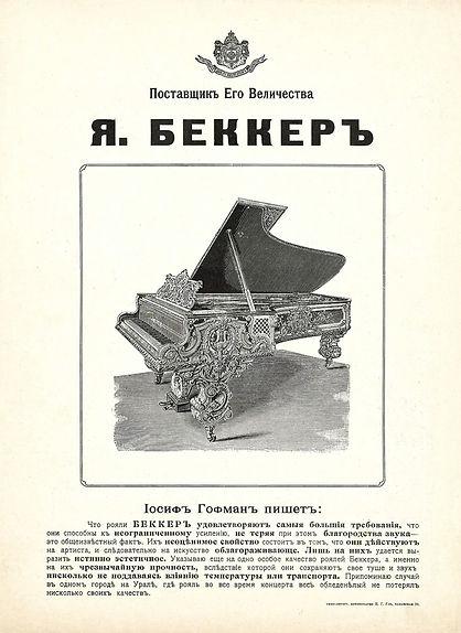 Старинная реклама роялей Беккер фото.jpg