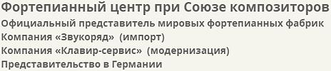 Контакты7.png