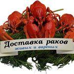 В Москве купить раков недорого