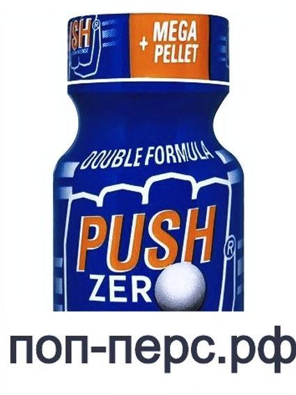 Купить попперс Push zero 10 мл. с анонимной доставкой по Москве и всей России на поп-перс.рф