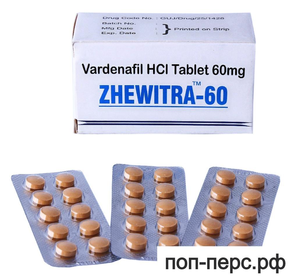 дженерик виагры Zhewitra-60 mg