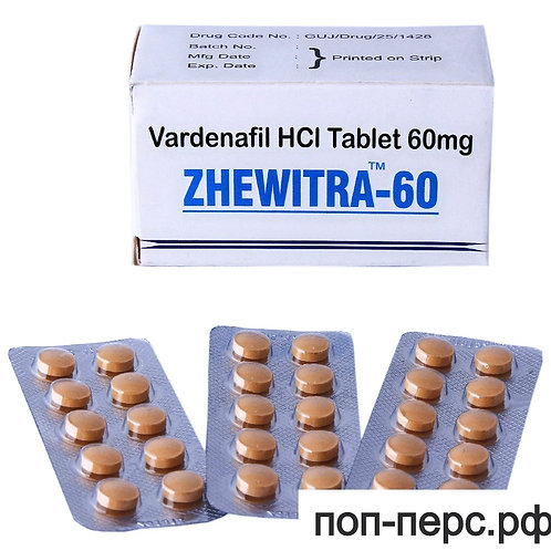 Дженерик Zhewitra 60 mg