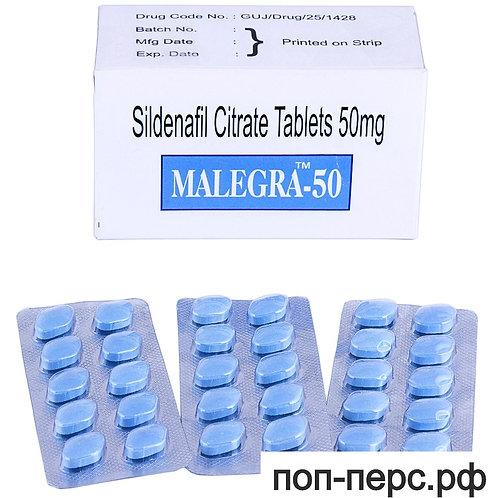 Дженерик Malegra 50 mg (10 таблеток)