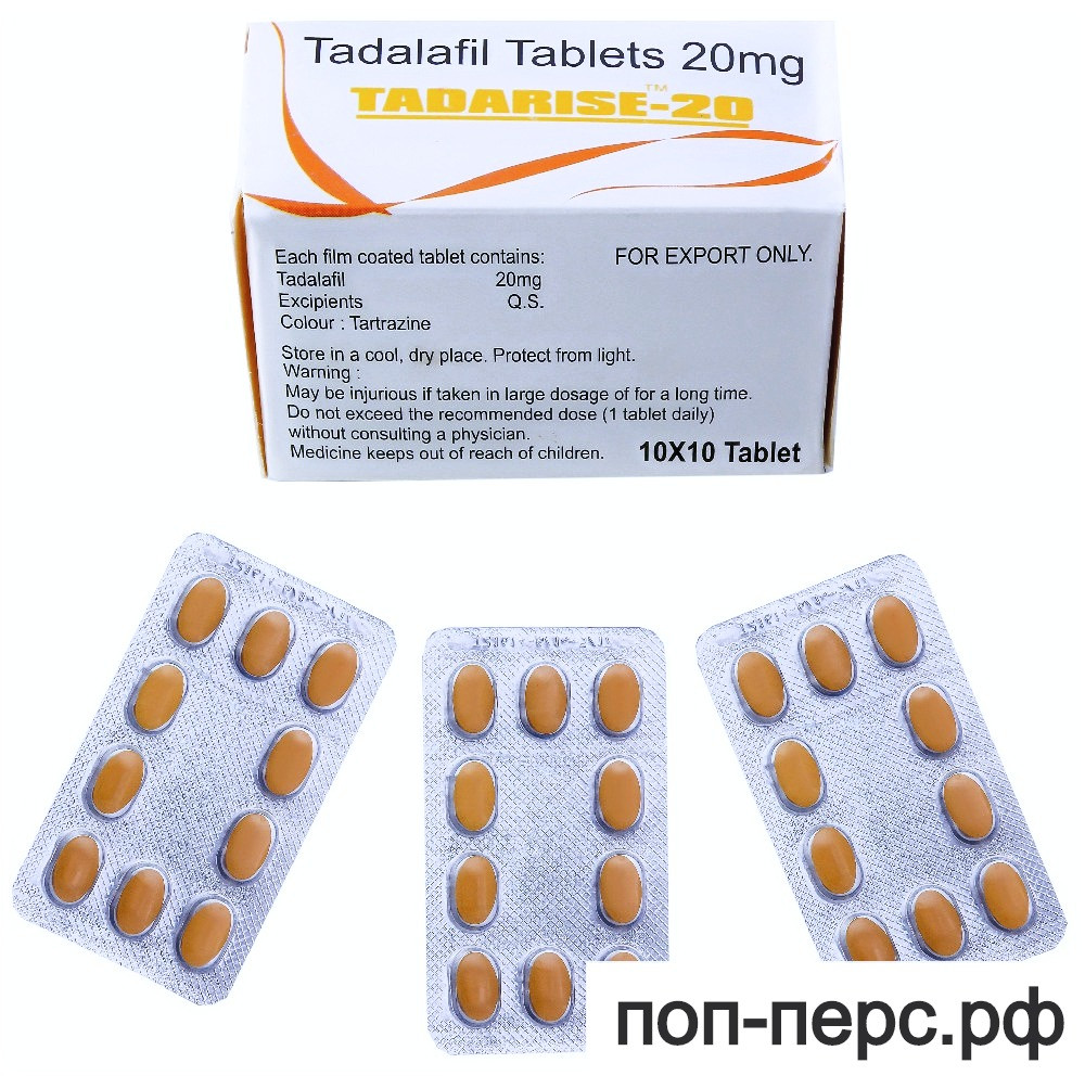Тадалафил таблетки для потенции.