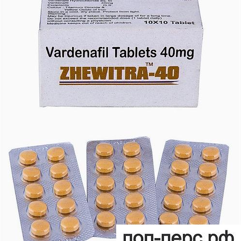 Zhewitra 40 mg купить недорого в Москве на поп-перс.рф с доставкой по России