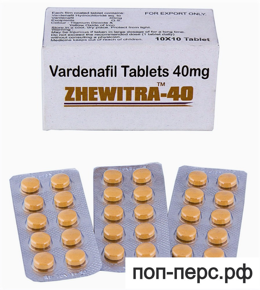 дженерик виагры Zhewitra-40 mg