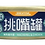 Thumbnail: 汪喵星球 挑嘴貓無膠主食罐 鮭魚鰹魚餐 / 鯖魚雞肉餐 80g