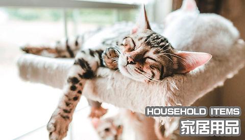 HOUSEHOLD-ITEMS.jpg