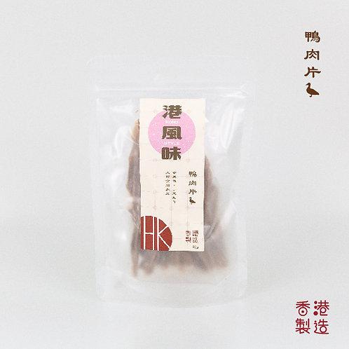 港風味 Kong Style - 鴨肉片 (貓犬可食用) 45G