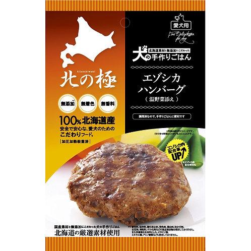 北海道直送 北の極 - 鹿肉漢堡 80g