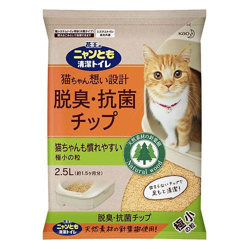日本直送 KAO 花王消臭抗菌貓砂 (微粒) 2.5L