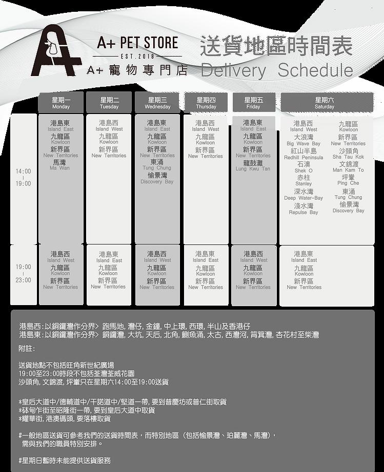 送貨安排及時間表-[A+].png
