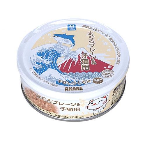 AKANE 嚴選貓罐系列 - 吞拿魚(幼貓) 75g