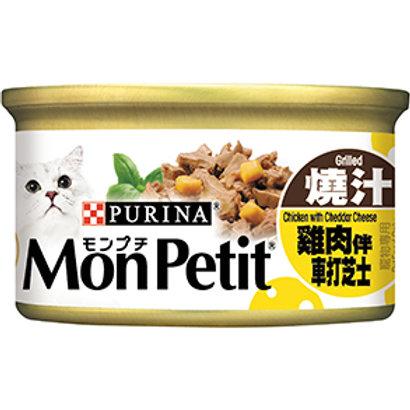 Mon Petit 至尊系列 - 燒汁雞肉配車打芝士 85g