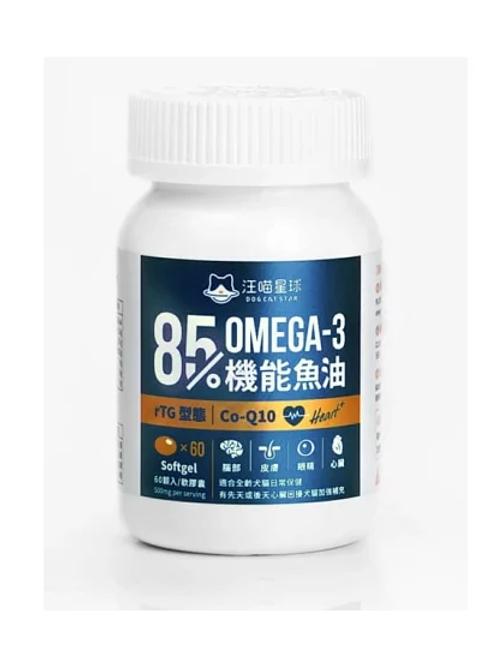 {{汪喵星球}} 85% OMEGA-3 機能魚油 (心臟配方) 60顆
