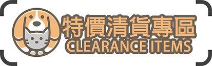 CLEARANCE-ITEM.jpg