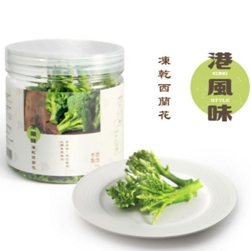 港風味 Kong Style -凍乾西蘭花(貓犬可食用) 90g