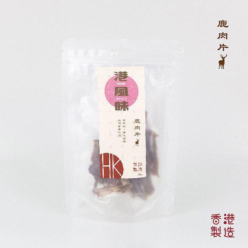 港風味 Kong Style - 鹿肉片 (貓犬可食用) 40G