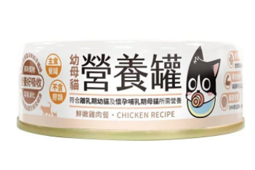 汪喵星球 98%鮮肉無膠幼母貓營養主食罐80g -鮮嫩雞肉