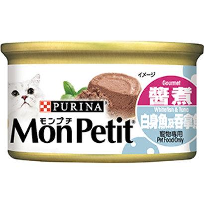 Mon Petit 至尊系列 - 醬煮白身魚及吞拿魚 85g