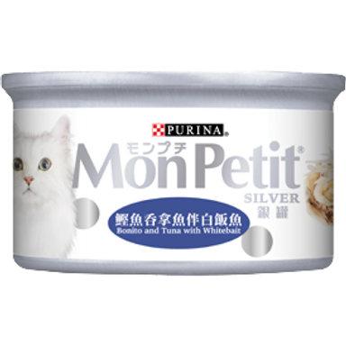 Mon Petit 銀罐系列 - 鰹魚吞拿魚伴白飯魚 85g