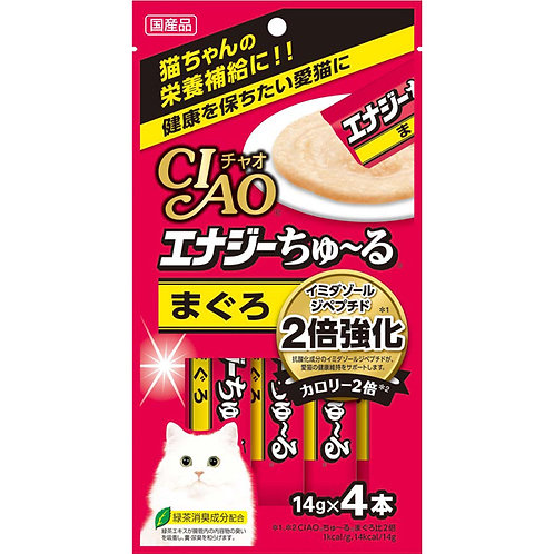 CIAO 高能量吞拿魚醬