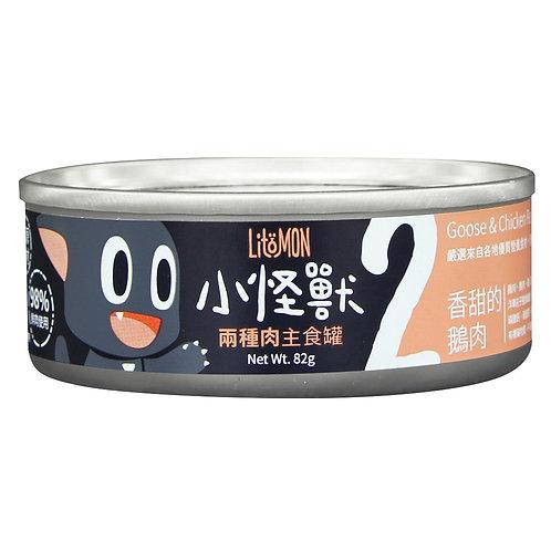 LitoMon怪獸部落小怪獸 小怪獸 2種肉貓用無膠主食罐-香甜鵝肉 82g