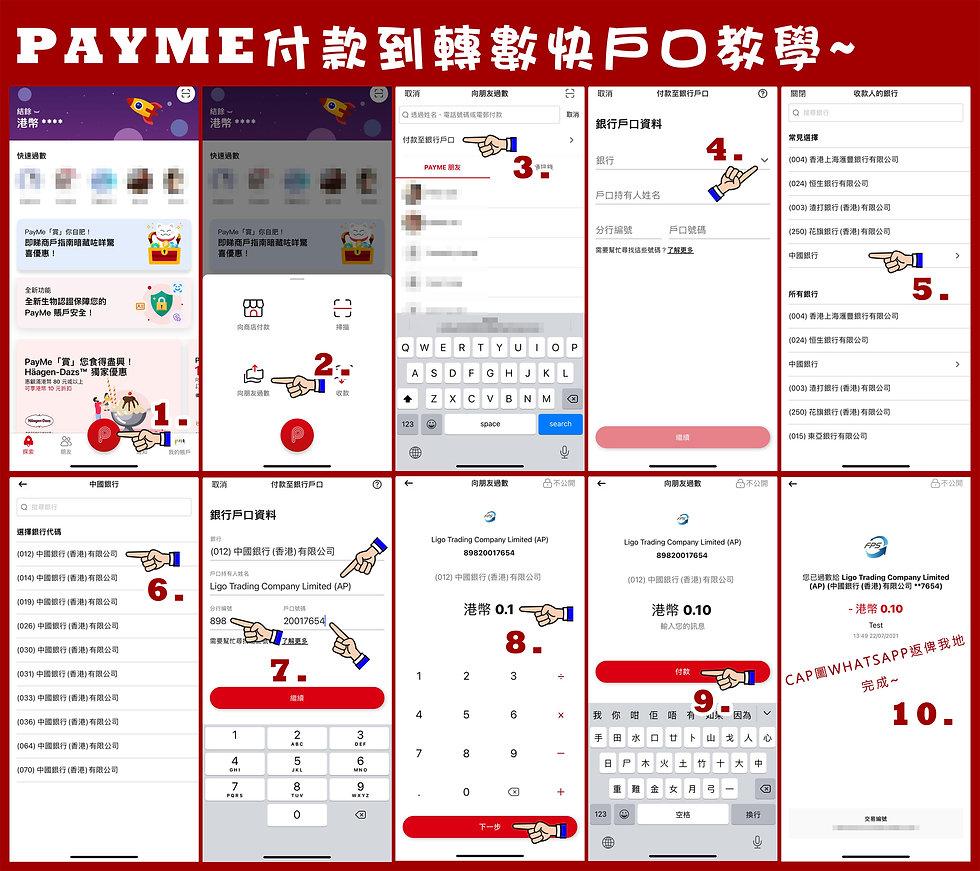 PAYME-FPS.jpg