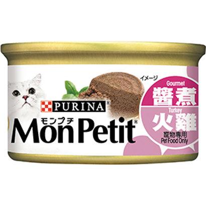 Mon Petit 至尊系列 - 醬煮火雞 85g