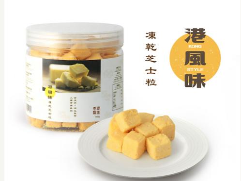 港風味 Kong Style -凍乾芝士粒(貓犬可食用) 90g
