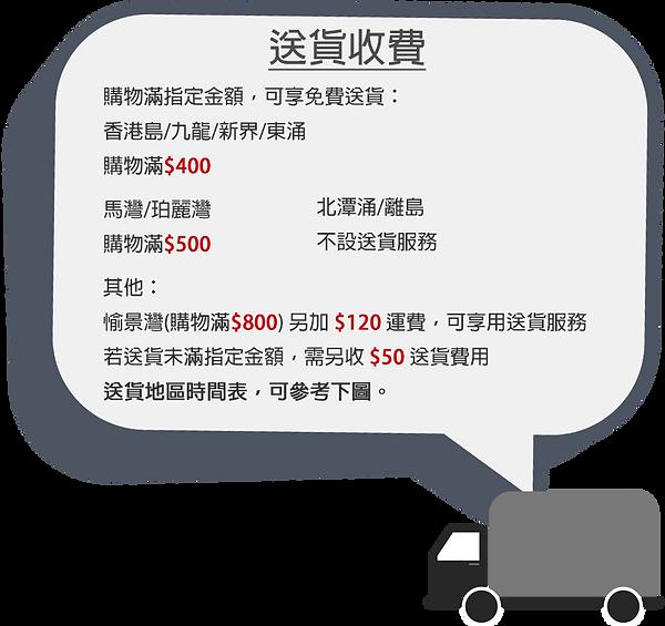 送貨收費2021.png