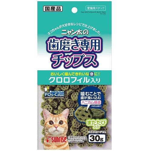 日本直送 Sunrise貓潔齒片 - 含葉綠素 30g