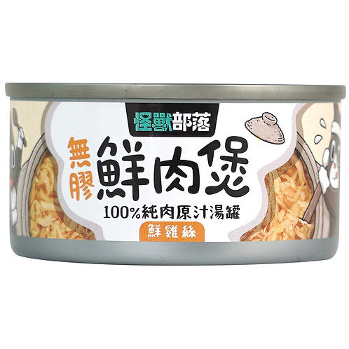 LitoMon 怪獸部落 無膠鮮肉煲(犬貓用副食罐)-鮮雞絲 80g