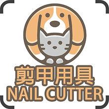NAIL-CUTTER.jpg