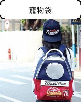 寵物袋.jpg