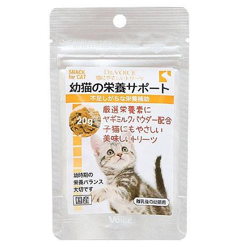 Dr. Voice 貓用保健小食-幼貓綜合營養配方 20g