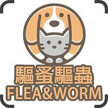 FLEA&WORM.jpg