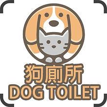 DOG-TOILET.jpg