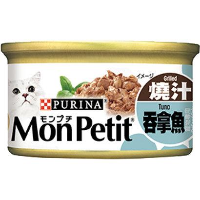 Mon Petit 至尊系列 - 精選燒汁吞拿魚 85