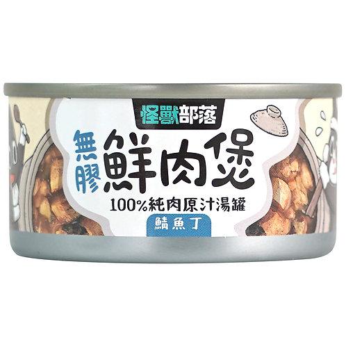 LitoMon 怪獸部落 無膠鮮肉煲(犬貓用副食罐)-鯖魚丁 80g