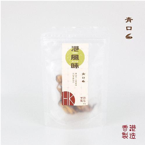 港風味 Kong Style - 青口 (貓犬可食用) 40G