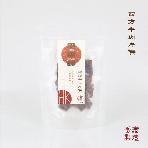 港風味 Kong Style - 四方牛肉片 (貓犬可食用) 60G