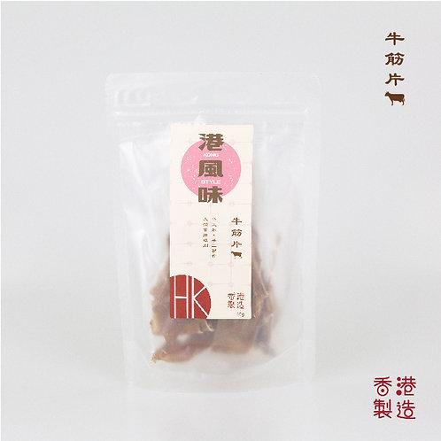 港風味 Kong Style - 牛筋片 (貓犬可食用) 40G