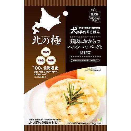 北海道直送 北の極 - 雞肉大豆漢堡配清蒸蔬菜 80g