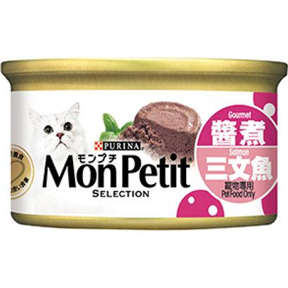 Mon Petit 至尊系列 - 醬煮香汁三文魚 85g