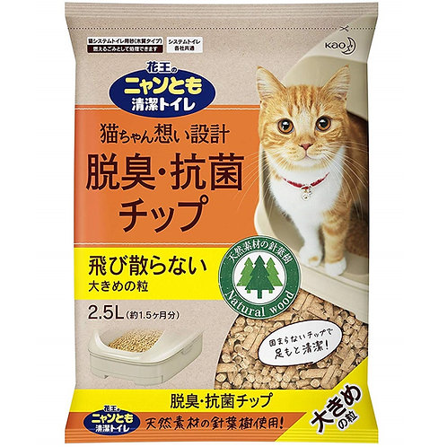 KAO花王消臭抗菌貓砂2.5L