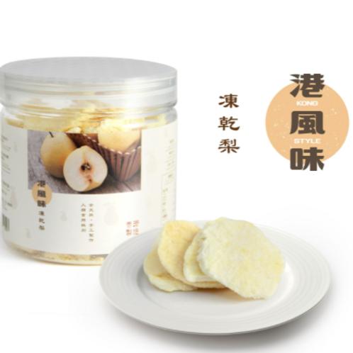 港風味 Kong Style -凍乾梨(貓犬可食用) 90g